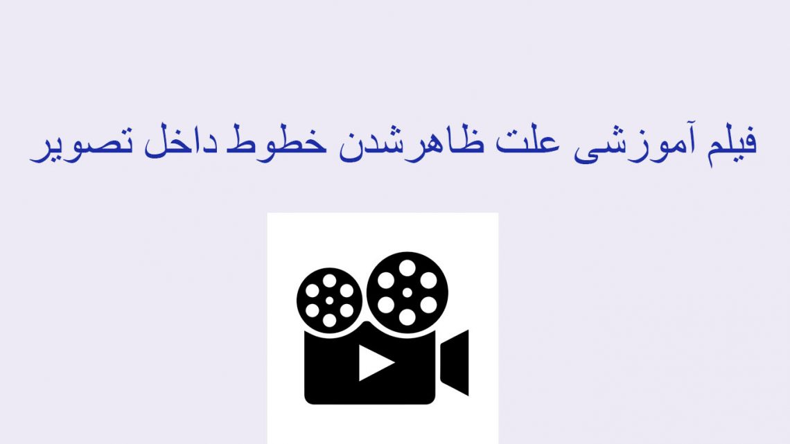 فیلم آموزشی علت ظهور خطوط در تصویر تلویزیون