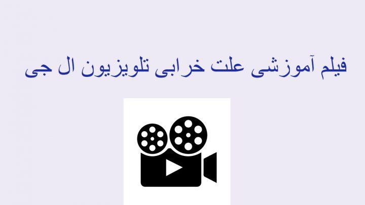 فیلم آموزشی علت خرابی تلویزیون ال جی