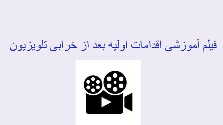 فیلم آموزشی اقدامات اولیه بعد از خرابی تلویزیون